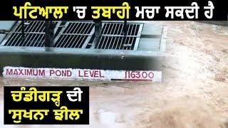 Chandigarh : खतरे के निशान से ऊपर Sukhna Lake मचा सकती है Patiala में तबाही