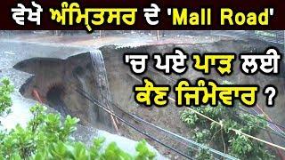 Special Report : देखें Amritsar के Mall Road पर पड़ी बड़ी दरार के लिए कौन है जिम्मेदार ?