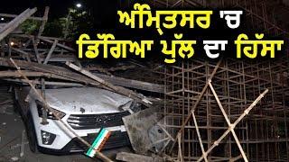 Amritsar: निर्माणाधीन Flyover का गिरा हिस्सा, बाल- बाल बचे लोग