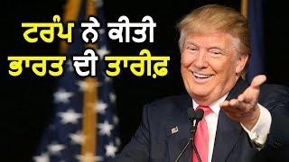 इशारो - इशारो में Donald Trump  ने दी Pakistan को चेतावनी