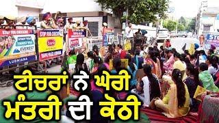 मंत्री Bharat Bhushan Ashu के घर के बाहर सैकड़ों Teachers का हल्ला बोल