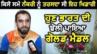 Asian Games 2018 में India को Gold Medal जितने वाले दौड़ाक Manjit Chahal से ख़ास बातचीत