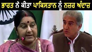 SAARC मीटिंग में Sushma Swaraj के Ignore करने पर भड़के Mehmood Qureshi