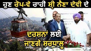 250 करोड़ से बनेगा श्री Anandpur Sahib से श्री Naina Devi Ropeway Project
