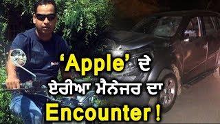 Car ना रोकने पर UP Police ने Apple Manger को मारी गोली