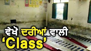 Suno Sarpanch Saab: MP साहब के गोद लिए इस village में बिना 'Bench' के हो रही है पढ़ाई