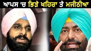 Bikram Majithia बोले Sukhpal Khaira फिर से बनना चाहते है Congress के Spokesperson