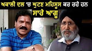 Raj Kumar Verka बोले Akali Dal में घुटन महिसूस कर रहे थे Sukhdev Dhindsa