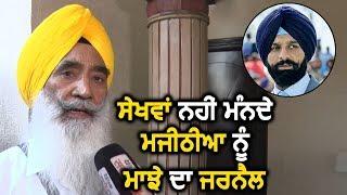 Majha के Akali नेता जल्द करेंगे कोई बड़ा फैसला : Sekhwan