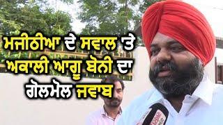 Bikram Majithia के सवाल पर Akali नेता Amarpal Boni का गोलमोल जवाब