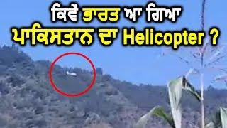 Jammu के Punch में दिखा Pakistan का Helicopter
