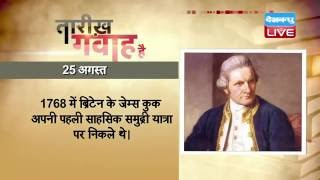DBLIVE | 25 August 2016 | Today's History
