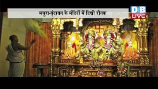 DBLIVE | 25 August 2016 | India celebrates Janmashtami with great splendour