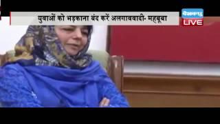 DBLIVE | 27 August 2016 | Mehbooba Mufti meets PM Modi on Kashmir