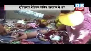 DBLIVE | 27 August 2016 | 2 die in stampede as fire breaks out in West Bengal hospital