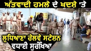 Intelligence की Report के बाद Ludhiana Railway Station की बढ़ाई Security
