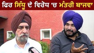 I will oppose Navjot Sidhu in cabinet on opium issue- Minister Tript Rajinder Bajwa