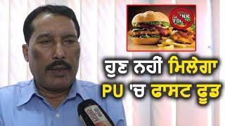 UGC ने बैन किया Punjab University में Junk Food