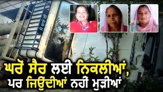 घर से Walk करने निकली तीनों महिलाओं की Accident में मौत