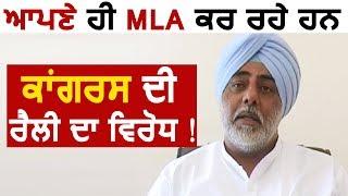 Congress MLA बोले Opposition वाले काम कर रही है सरकार