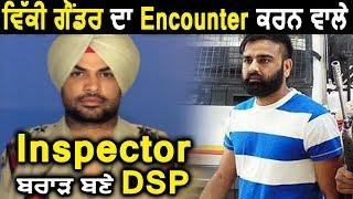 Vicky Gounder का Encounter करने वाले Vikram Brar बने Punjab Police के DSP