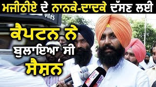 Majithia और Badal's को बचाने में जुटे CM Captain- Simarjit Bains