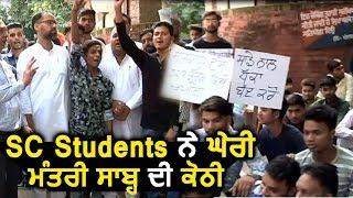 Sadhu Singh Dharamsot के घर के बाहर SC Students ने दिया धरना