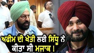 Navjot Singh Sidhu ने मजाक में की अफीम की खेती को legal करने की बात : Rana Gurmeet sodhi