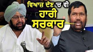 Central Government जल्द करे अनाज घोटाले की जांच :Captain Amarinder Singh