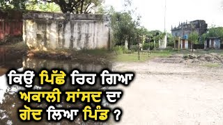 Suno Sarpanch Saab: Chandumajra के गोद लेने के बाद भी नहीं बदला Lodhipur