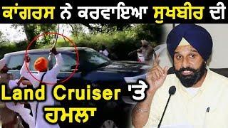 Congress ने ही करवाया Sukhbir Badal पर हमला  : Bikram Majithia