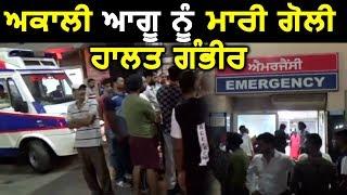 Ludhiana मे Akali Dal के नेता को मारी गोली, हालत गंभीर