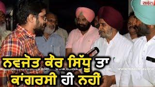 Navjot Kaur Sidhu तो कांग्रेस की मेंबर ही नहीं : Bajwa