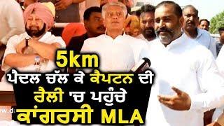 Exclusive: Captain ने करवाई MLA's और Mayor की Walk,5 kilometer चल कर Attend की Rally