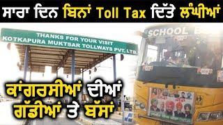 Exclusive: पूरा दिन बिना Toll Tax दिए गुज़रती रहीं Congress की Rally वाली Cars और Buses