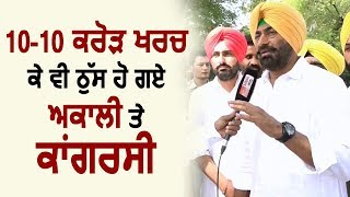Sukhpal khaira बोले Bargadi मार्च  के सामने Fail हुए Akali Dal और Congress