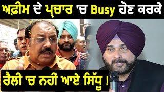 Shwait Malik ने बताया Rally से Navjot Sindhu की ग़ैर-हाज़री का कारण
