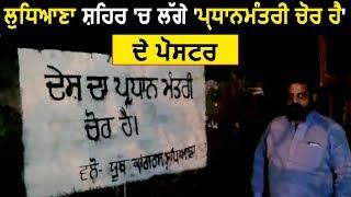 Youth Congress ने लगाए Ludhiana की सड़कों पर 'प्रधानमंत्री चोर हैं' के Posters