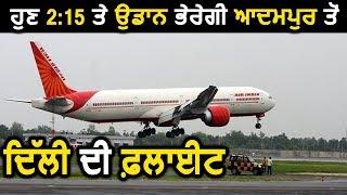 फिर बदला Adampur To Delhi Flight  का Time