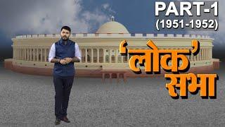 Loksabha Election 2019- आजादी के बाद देश में कैसे हुआ था पहला चुनाव? II First Lok Sabha Election II