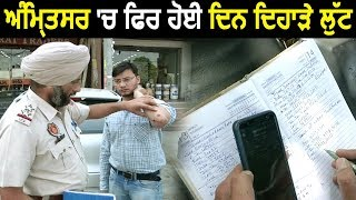 Amritsar के Mall Road पर Finance Company के Worker से 6 Lakh की Loot