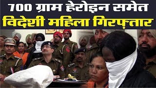 Tourist Visa पर आई Woman हेरोइन समेत Arrested