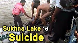 Chandigarh की Sukhna Lake पर शख्स ने की suicide