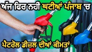 Petrol Diesel की कीमतों को लेकर आज फिर नहीं Punjab Cabinet की meeting