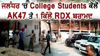 Jalandhar में College Students से AK 47 और 1 किलो RDX बरामद