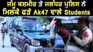 J&K Police और Jalandhar CIA STAFF ने Joint Operation कर पकड़े  AK47 वाले Students