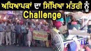 Protest कर रहे Teachers का शिक्षा मंत्री OP Soni को खुली बहस का Challenge