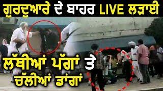 Ludhiana: Gurdwara Dukh Niwaran Sahib के बाहर चली लाठियां,  उतारी गई दस्तारें