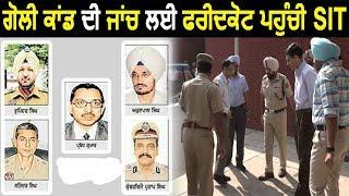 SIT ने शुरू की Behbal Kalan और Kotkapura Goli Kand की जांच