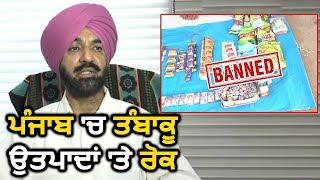 Captain सरकार ने Tobacco उत्पादों पर लगाई 1 year की रोक
